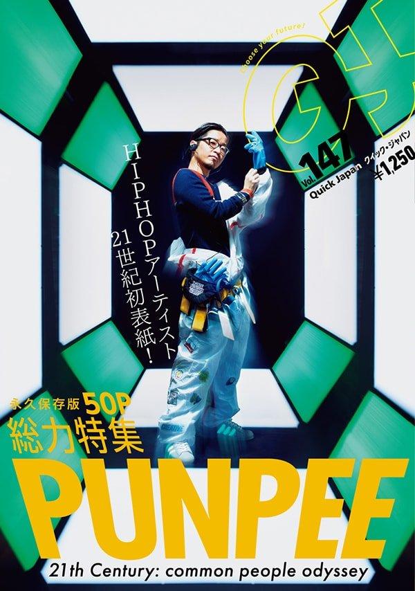 『クイック・ジャパン』PUNPEE特集号 本人プレゼンツの企画多数、SUMMIT全面協力