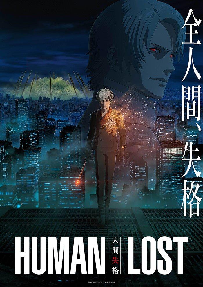 『HUMAN LOST 人間失格』を君は観たか!? もし太宰治がハードSFを描くなら