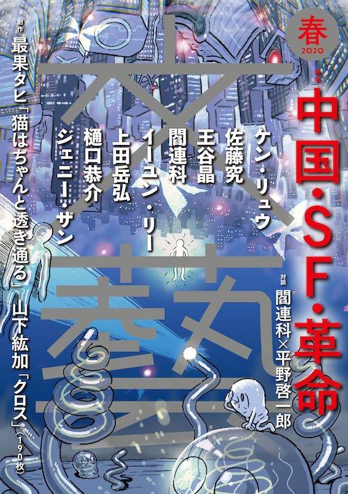 『文藝』で「中国・SF・革命」特集 ケン・リュウ、閻連科らにフィーチャー