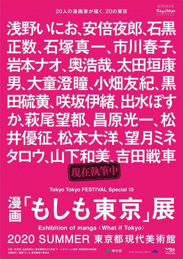 松本大洋、大童澄瞳ら20名 2020年東京を描く「漫画『もしも東京』展」
