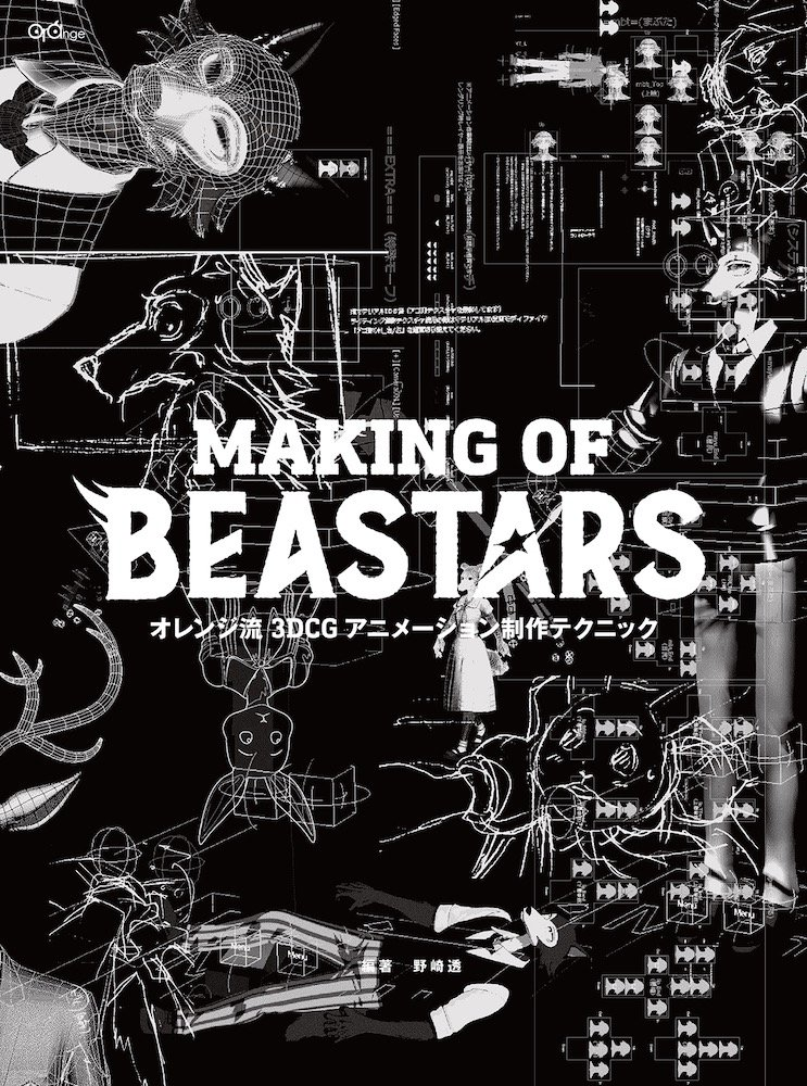 アニメ『BEASTARS』制作スタジオのオレンジに迫るメイキング本