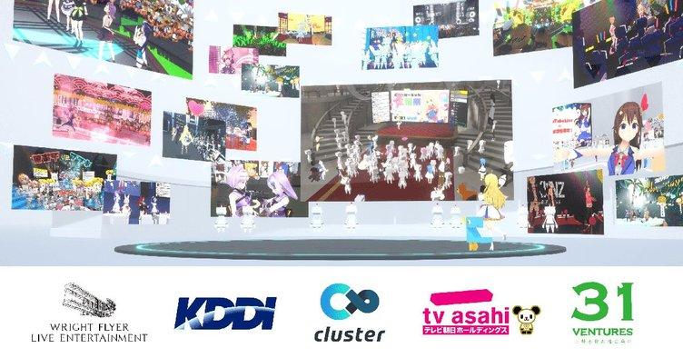 バーチャル空間「cluster」が8.3億円資金調達 テレビ朝日、WFLEと業務提携