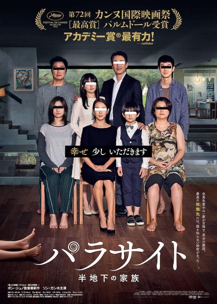 韓国ブラックコメディ『パラサイト』ドラマ化 米HBOがNetflixとの競争に勝利か
