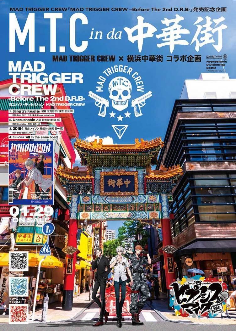 「ヒプマイ」MAD TRIGGER CREW、横浜を仕切る 中華街コラボ決定