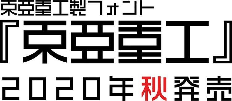 『シドニアの騎士』弐瓶勉監修のフォント「東亜重工」爆誕 今秋発売