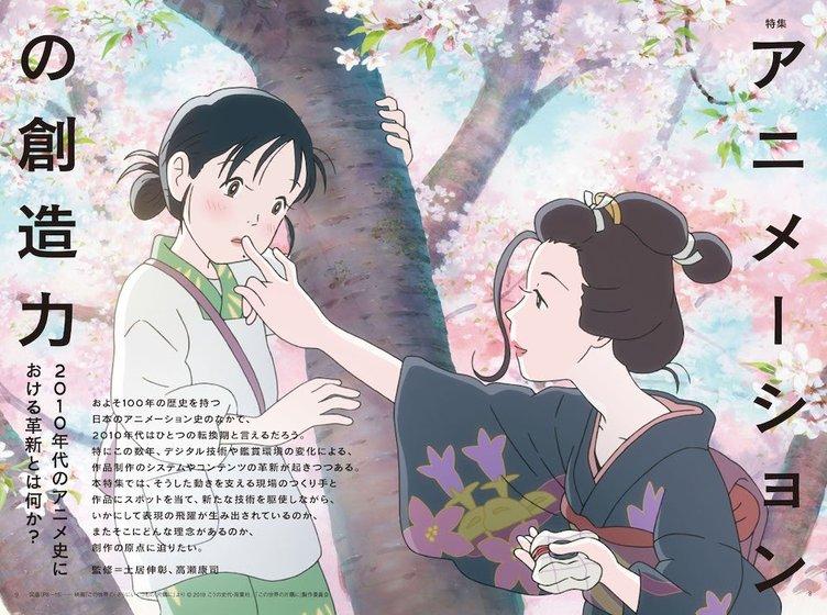 『美術手帖』で10年代アニメを総特集 片渕須直、たつき、AC部、岩井俊二ら