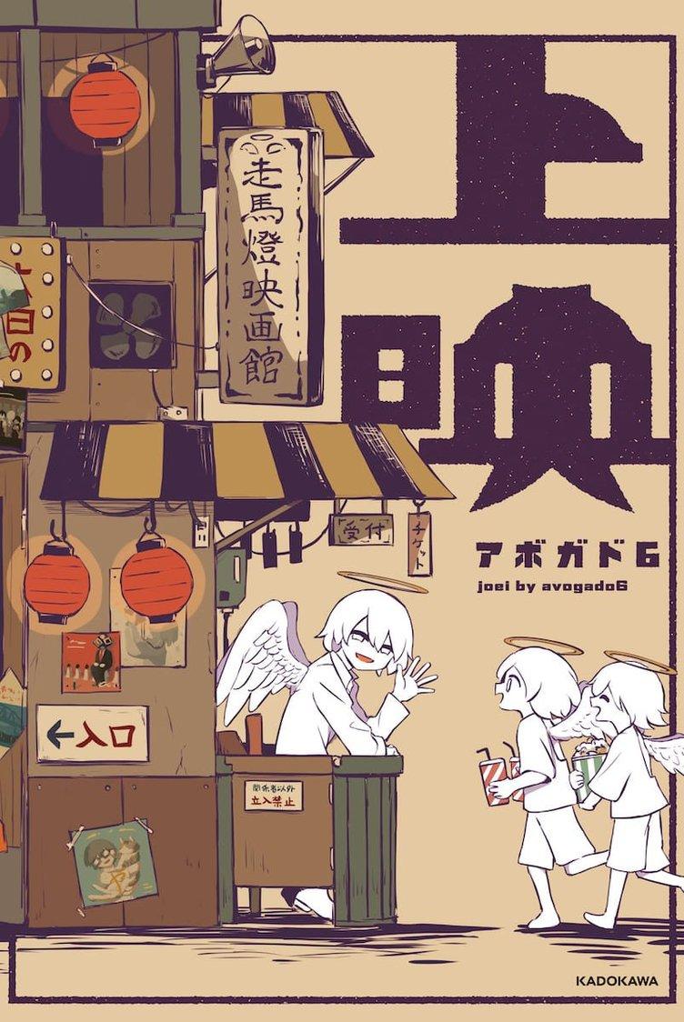 アボガド6、最新画集『上映』刊行 オールカラー230作品を収録