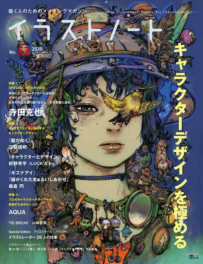 雑誌『イラストノート』寺田克也、森倉円ら特集 キャラクターデザインを極める