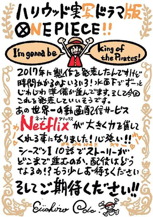 実写ドラマ『ONE PIECE』Netflixで独占配信 製作には尾田栄一郎も参加