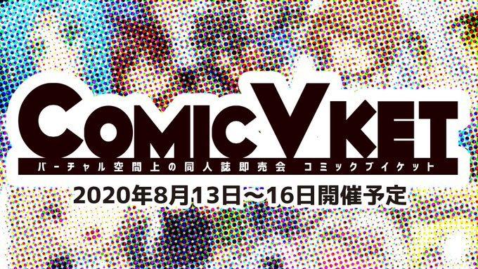 バーチャル空間の同人誌即売会「COMIC VKET」開催 新たな可能性が芽吹くか