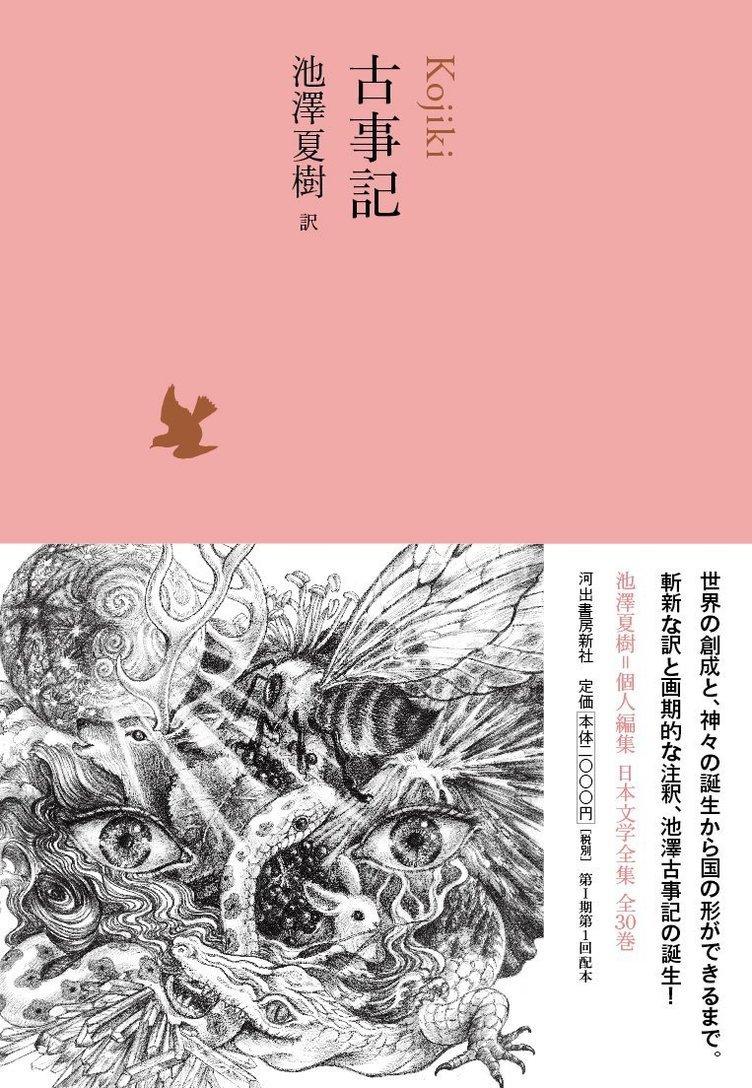 池澤夏樹「日本文学全集」ついに完結 『古事記』から村上春樹までを収録