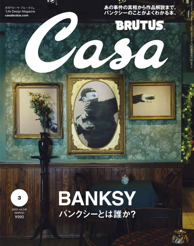 Casa BRUTUSがバンクシー特集 ツイートが話題の小池都知事へインタビュー