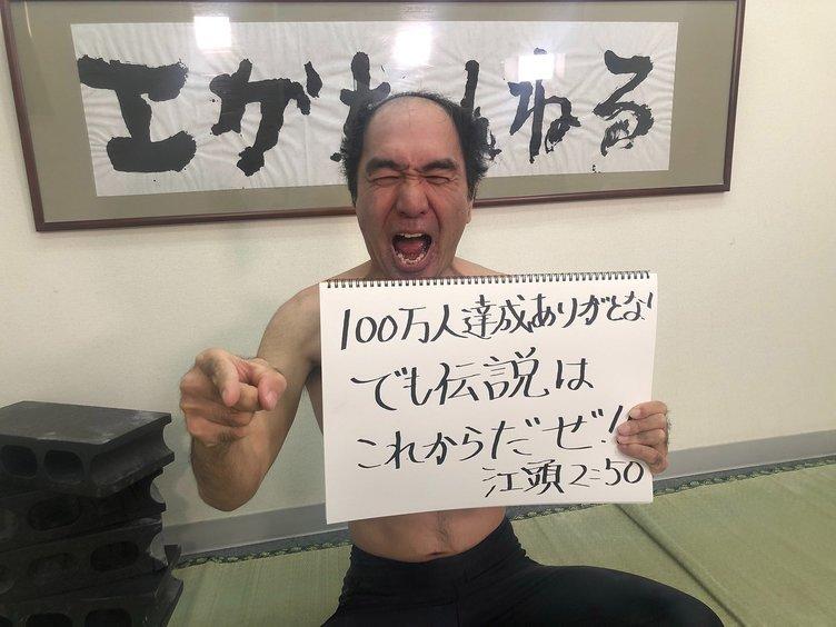 「エガちゃんねる」日本人歴代2位で登録者100万人 草なぎへ「出て来いよ!」