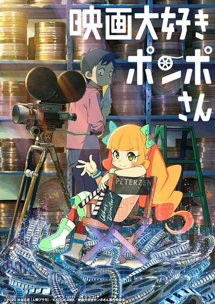 映画『映画大好きポンポさん』平尾隆之と足立慎吾がタッグ 原作漫画も新連載