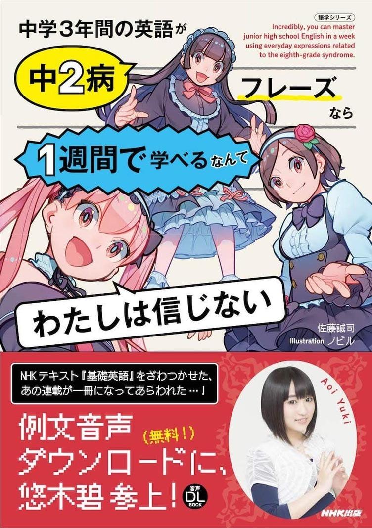 悠木碧、NHKの英語教材で中2病な例文を読む 至高の英語学習書爆誕す