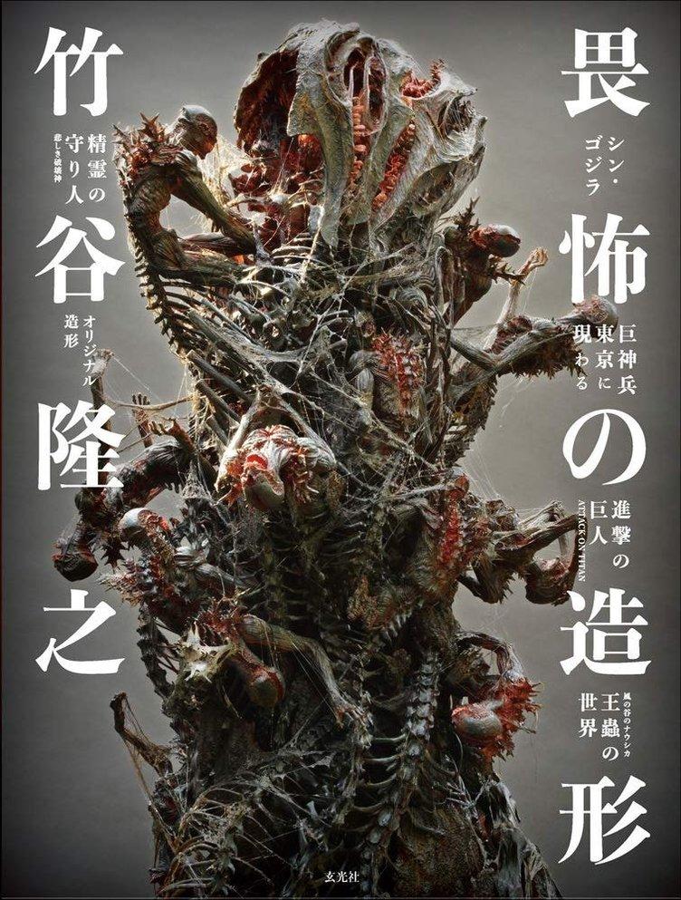 『シン・ゴジラ』造形作家 竹谷隆之の作品集『竹谷隆之 畏怖の造形』