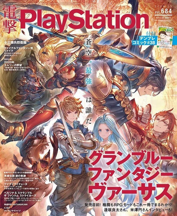 ゲーム誌『電撃Playstation』定期刊行を終了 25年の歴史に幕