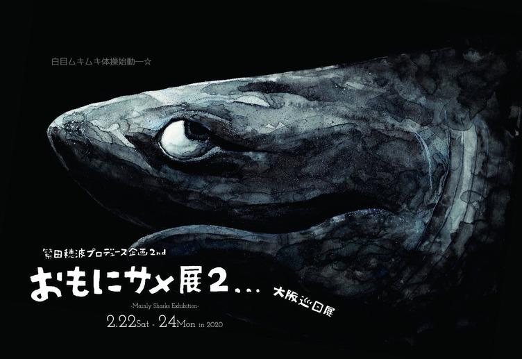 サメ好き大興奮必至 アート展示会「おもにサメ展2」大阪で開催