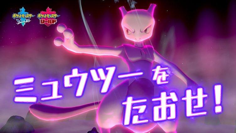 盾 ポケモン ミュウツー 剣