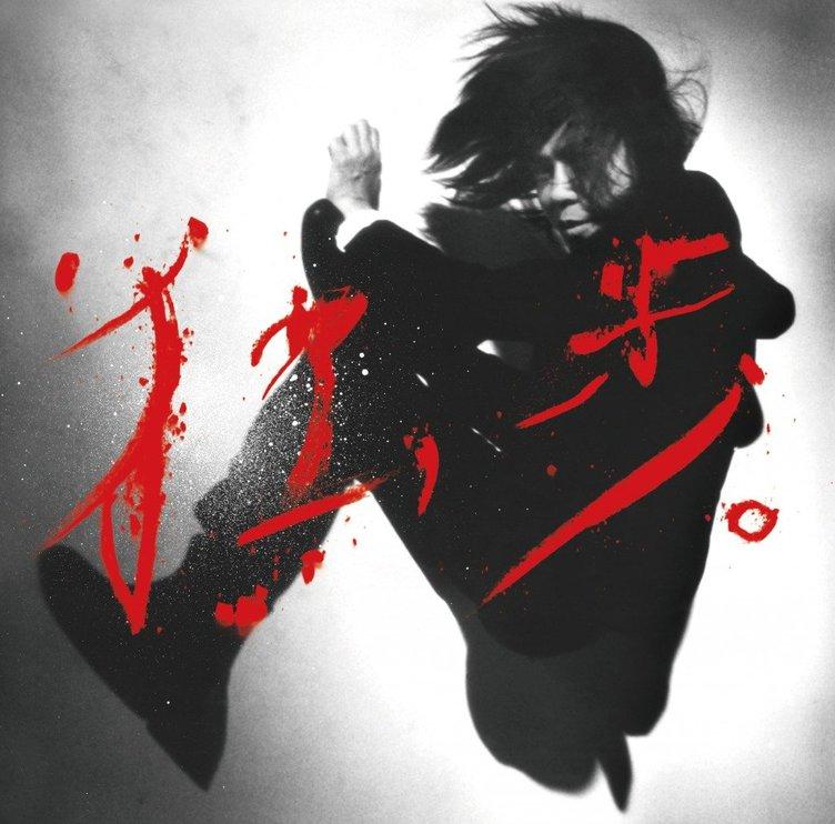 宮本浩次ソロ活動の集大成 椎名林檎とのコラボ曲など収録のソロアルバム