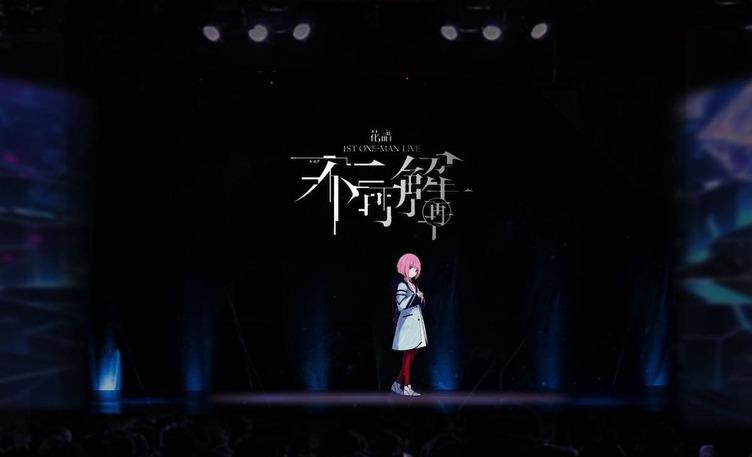 花譜1stワンマン「不可解(再)」 3Dライブビューイング開催