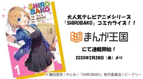 『SHIROBAKO』漫画化 TVアニメから劇場版まで完全コミカライズ