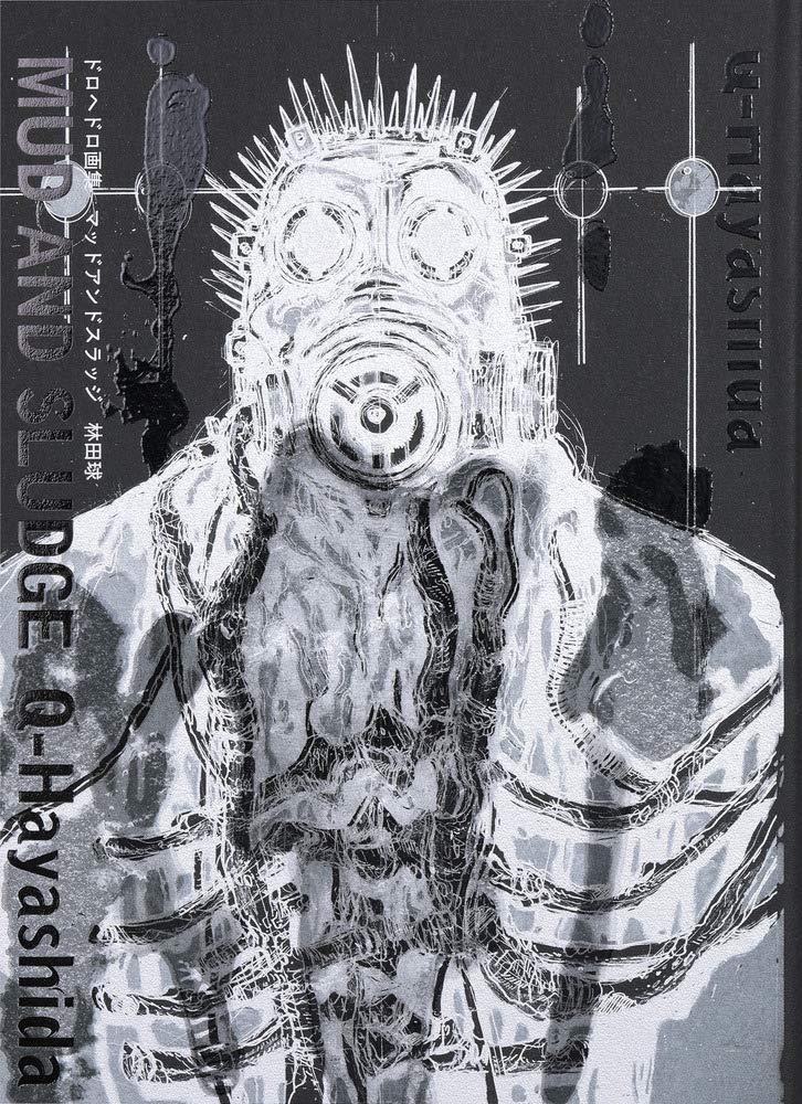 ドロヘドロ画集『MUD AND SLUDGE』ダークでヘビィな混沌の世界を凝縮