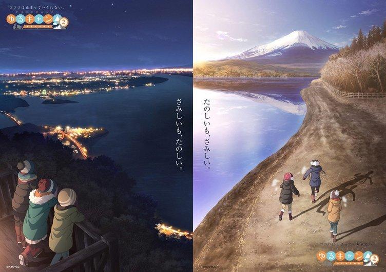 アニメ『ゆるキャン△』シーズン2は2021年1月 ティザービジュアルの雰囲気が極上!