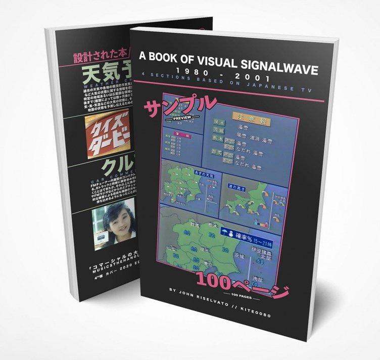 ヴェイパーウェイヴのサブジャンル「Signalwave」に視覚から迫るマニア垂涎の1冊