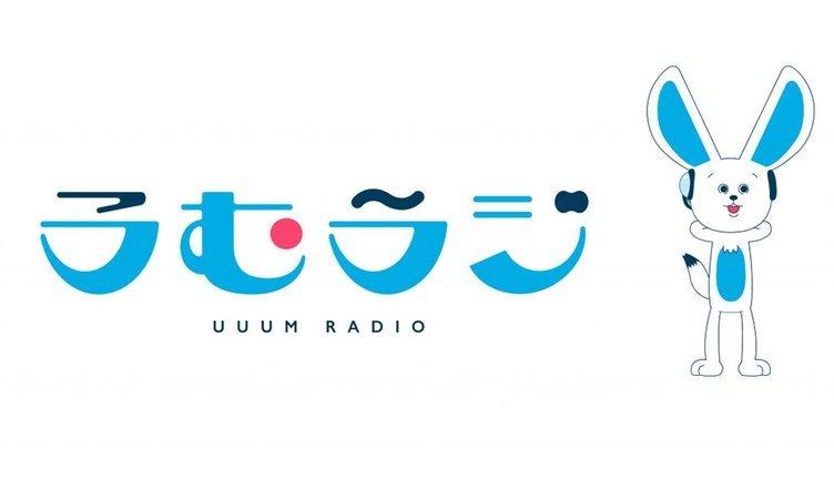 UUUMがラジオ、音声コンテンツへ進出 TOKYO FMとの共同制作番組スタート