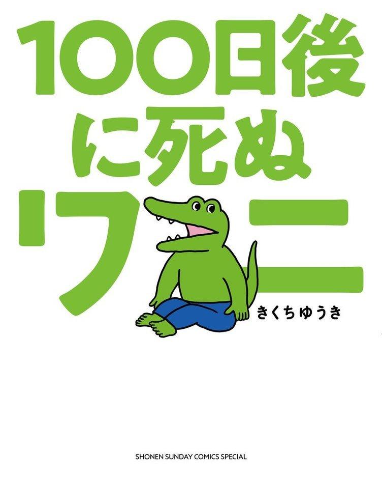 """SNS漫画『100日後に死ぬワニ』が書籍化 描き下ろしの""""後日譚""""は何を意味する?"""
