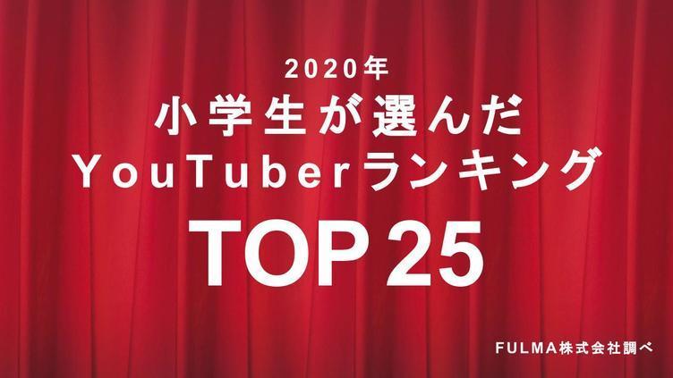 小学生が選んだ「YouTuberランキング2020」 HIKAKINが圧巻の3年連続1位