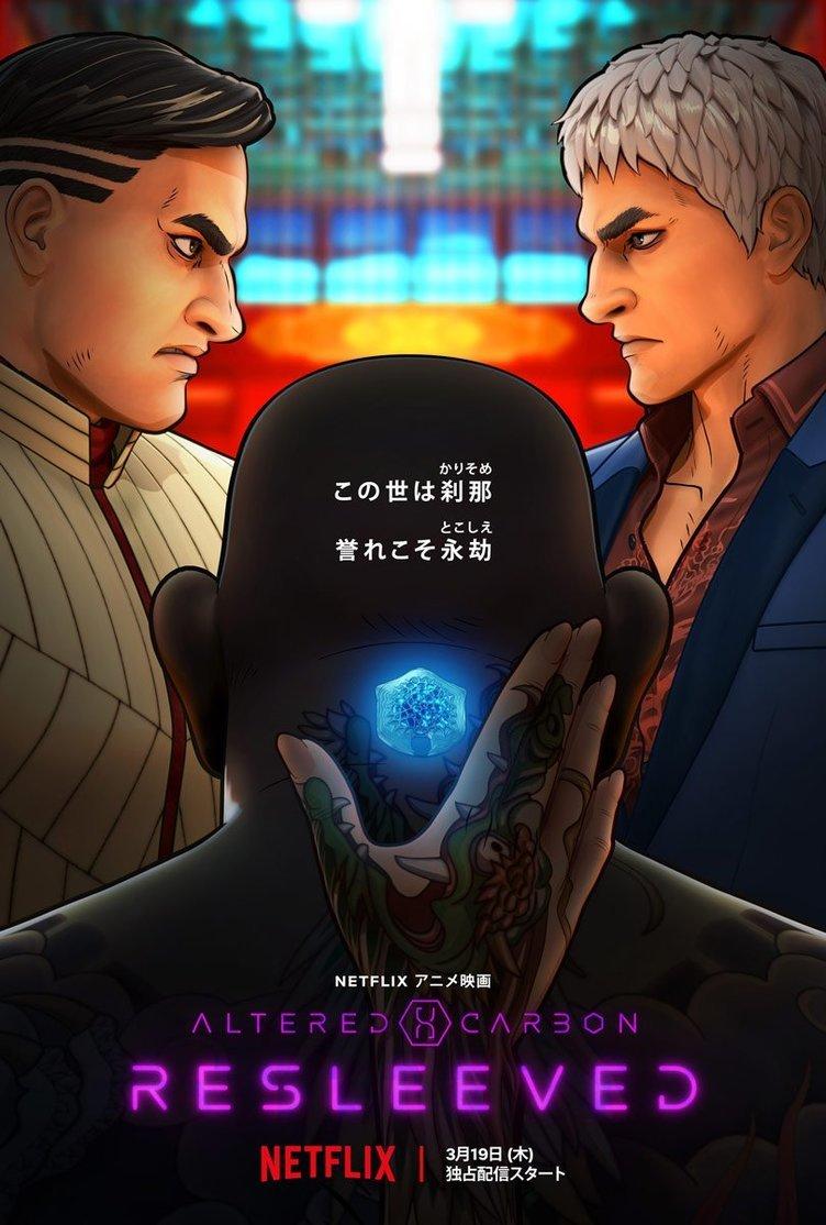 肉体を使い捨てる未来 Netflixアニメ『オルタード・カーボン:リスリーブド』
