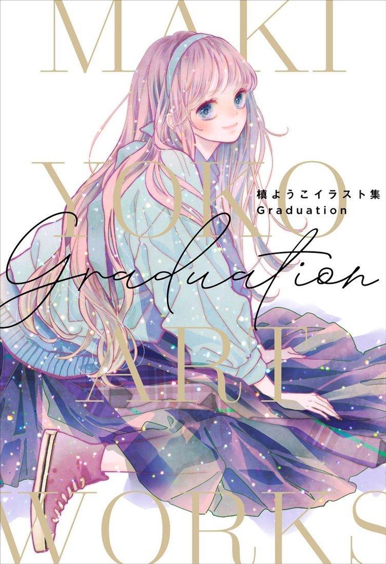 漫画家・槙ようこ、最初で最後のイラスト集『愛してるぜベイベ★★』など500点以上