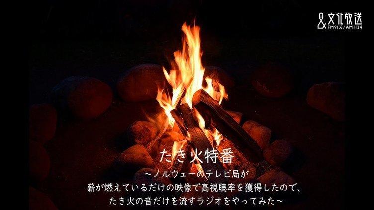 YouTubeの新トレンド「焚き火動画」が熱い 文化放送、ポケモンも参戦