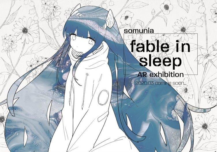 VTuber somunia「fable in sleep展」中止へ AR展示会として代替開催