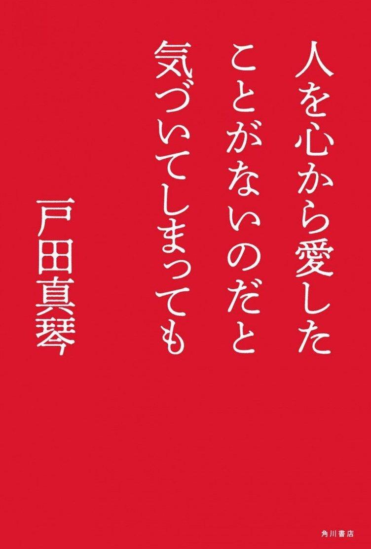 戸田真琴が新著『人を心から愛したことがないのだと気づいてしまっても』発表