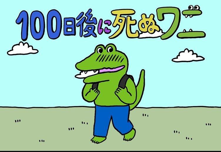 『100日後に死ぬワニ』まさかのゲーム化 ワニたちと遊べるアプリ登場