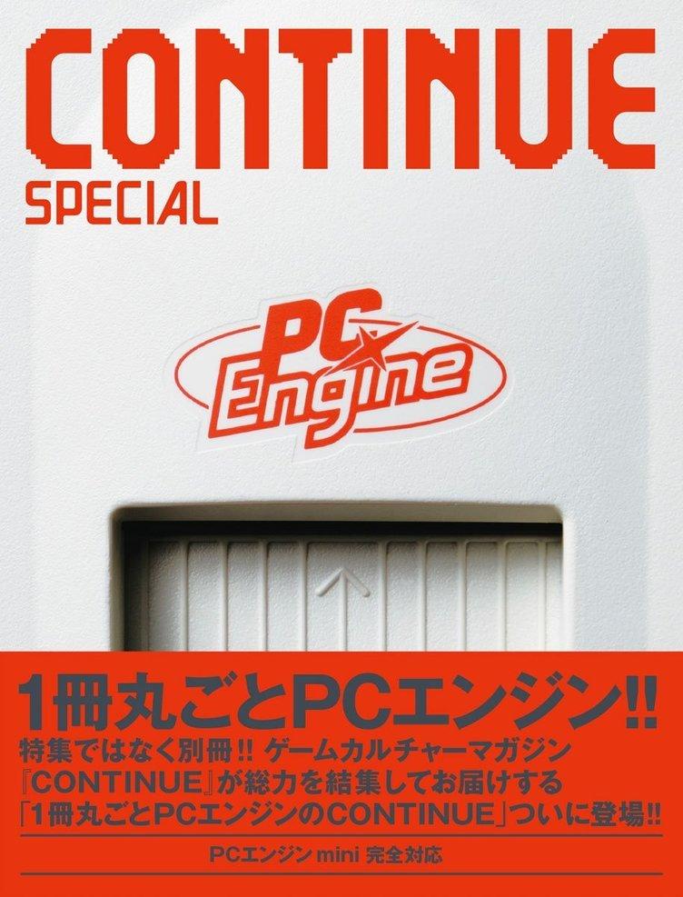 太田出版『CONTINUE』で「PCエンジン」特集別冊 ゲーム600本以上をレビュー