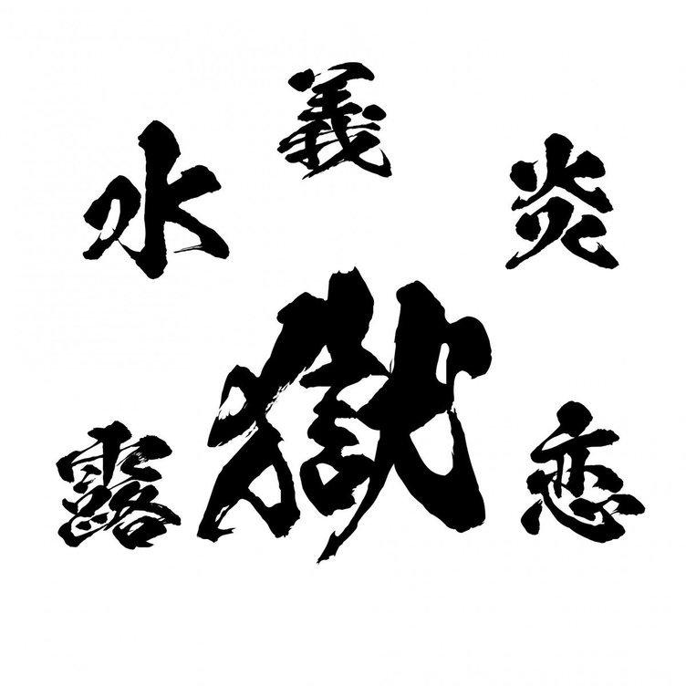 豪快かつ繊細 アニメ『鬼滅の刃』で注目のフォント、期間限定で大幅値下げ