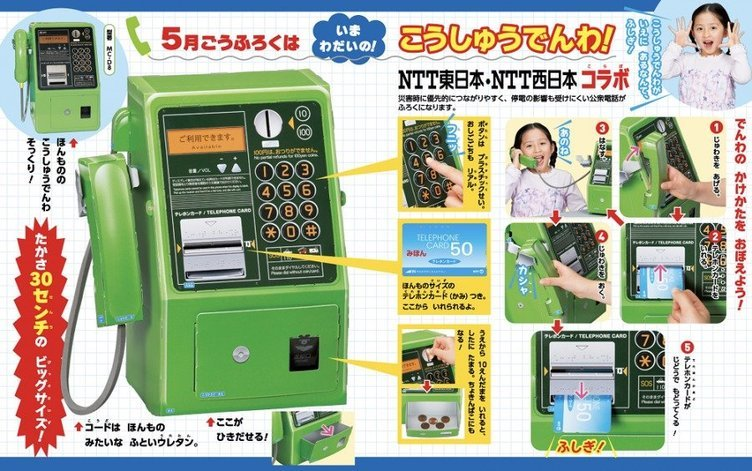 『幼稚園』次なる付録は「公衆電話」 相次ぐ企業コラボ、5月号はNTTと