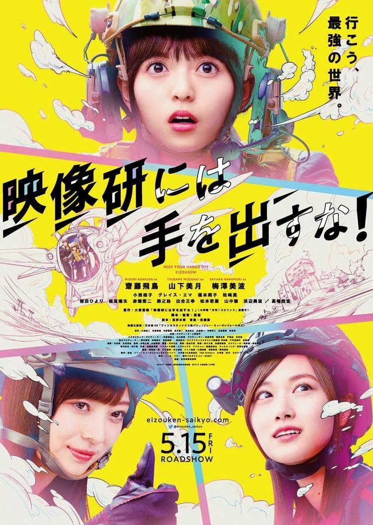 『映像研』映画ポスターも最高 ファン「浅草氏振りきっとる」なドラマ映像も