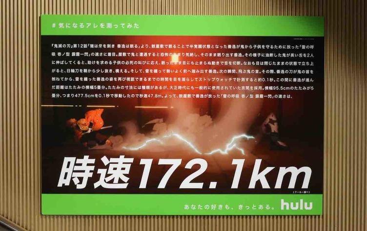 『鬼滅の刃』善逸の霹靂一閃など、名シーンの速度を計算した広告が六本木駅に出現