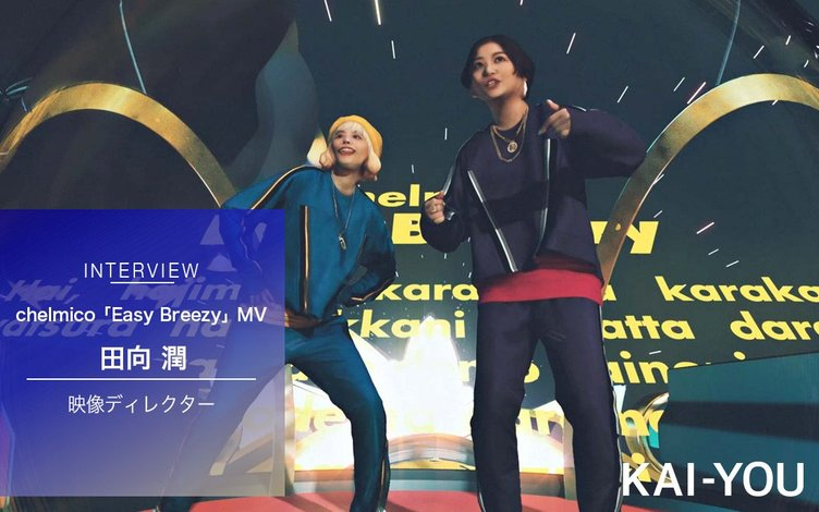 『映像研』×chelmico MV監督 田向潤の「Easy Breezy」ではない制作の裏側