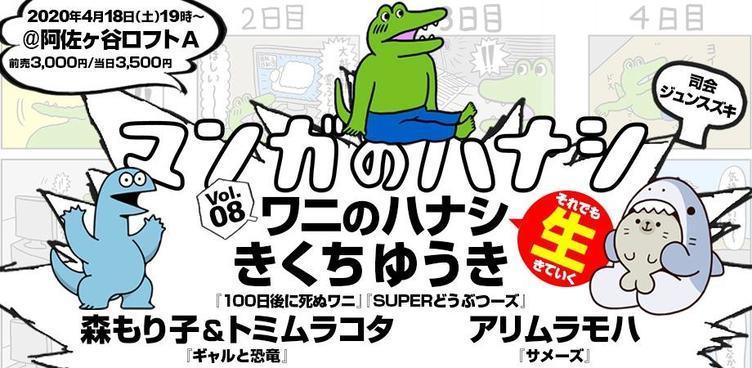 ワニ、サメ、恐竜が集う 『100日後に死ぬワニ』きくちゆうきトークイベント