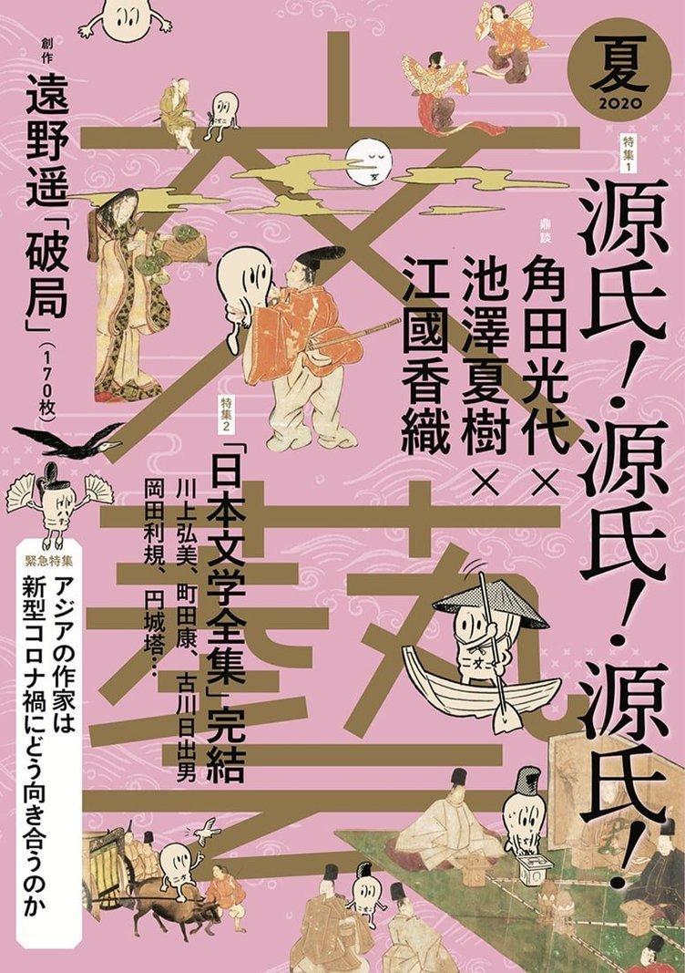 『文藝』が緊急特集「アジアの作家たちは新型コロナ禍にどう向き合うのか」