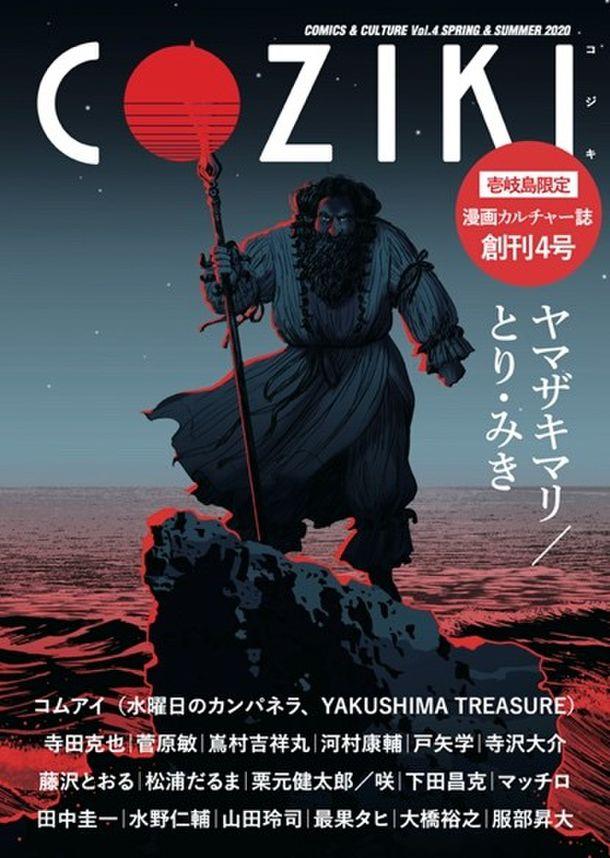 長崎 壱岐島限定カルチャー誌『COZIKI』 古事記をモチーフに新たな神話を創る