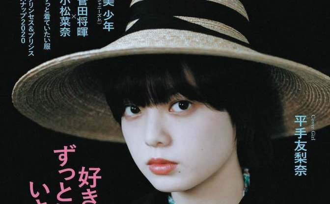 平手友梨奈が現代のオリーブ少女を体現 雑誌『Olive』が1号限りの復刊