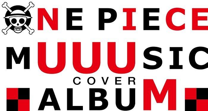ONE PIECE×UUUMによるカバーアルバム HIKAKIN&SEIKINらが歴代主題歌歌う