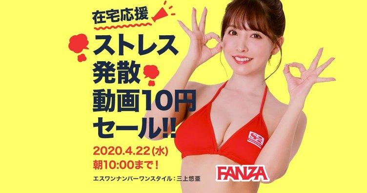 日本最大の成人向けサイト「FANZA」も在宅応援で10円セール 対象は週替わり